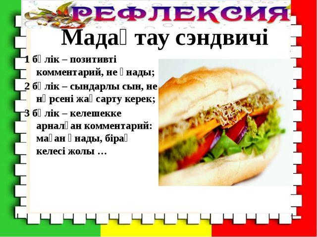 Мадақтау сэндвичі 1 бөлік – позитивті комментарий, не ұнады; 2 бөлік – сында...