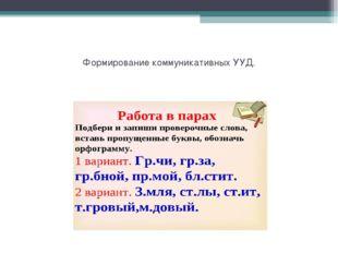 Формирование коммуникативных УУД.
