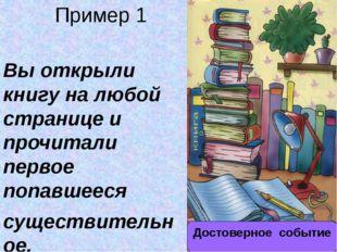 Пример 1 Вы открыли книгу на любой странице и прочитали первое попавшееся су