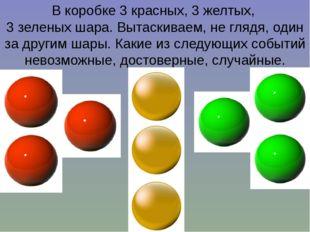 В коробке 3 красных, 3 желтых, 3 зеленых шара. Вытаскиваем, не глядя, один за