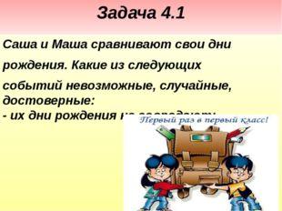 Задача 4.1 Саша и Маша сравнивают свои дни рождения. Какие из следующих событ