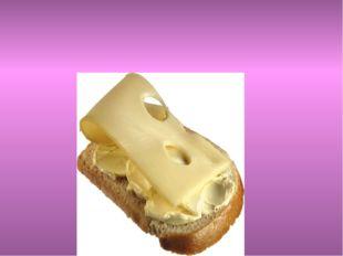 - бутерброд упадёт маслом вниз
