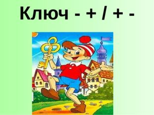 Ключ - + / + -