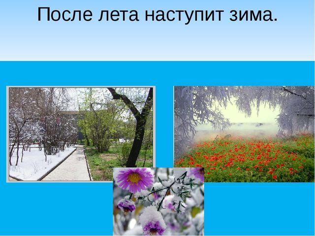 После лета наступит зима.