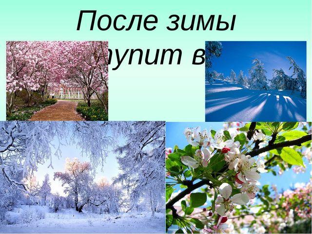 После зимы наступит весна