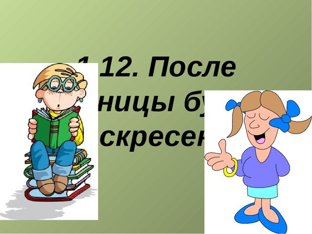 1.12. После пятницы будет воскресенье