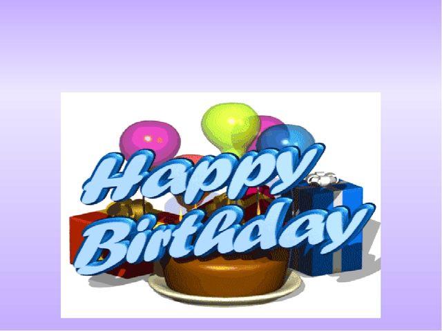 - мальчик празднует свой день рождения 31 апреля