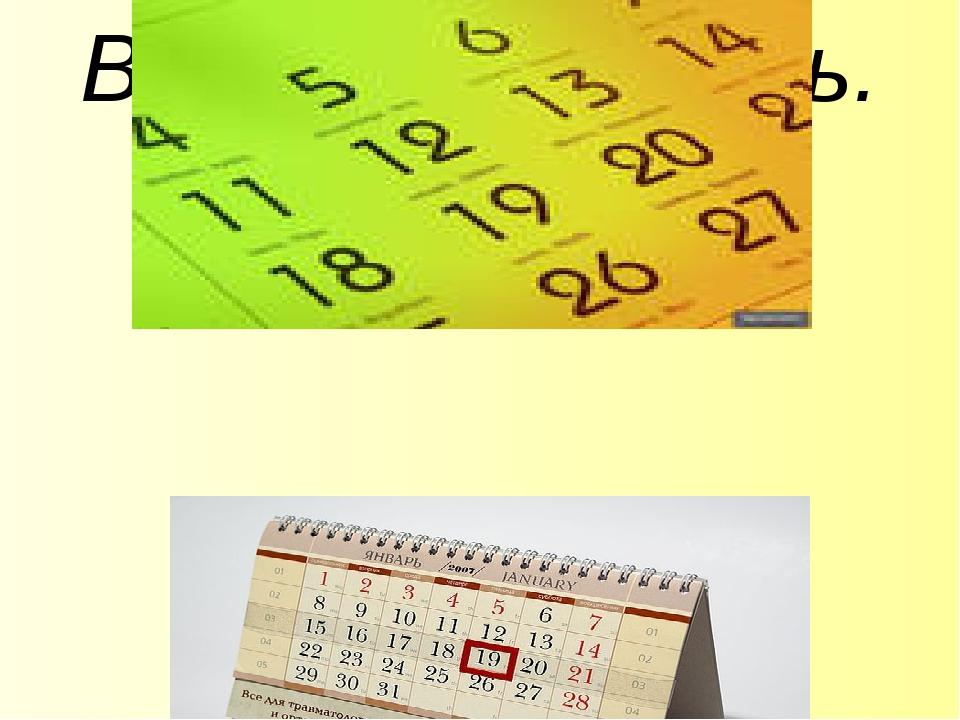 В январе 31 день.