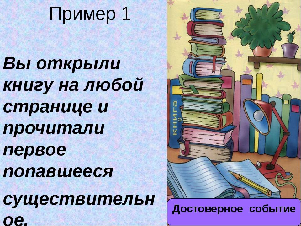 Пример 1 Вы открыли книгу на любой странице и прочитали первое попавшееся су...