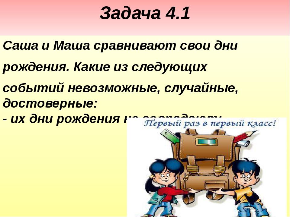 Задача 4.1 Саша и Маша сравнивают свои дни рождения. Какие из следующих событ...