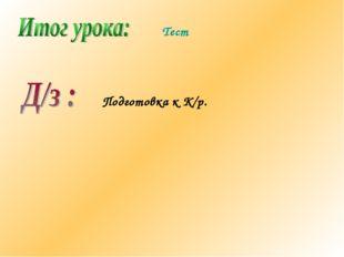 Тест Подготовка к К/р.
