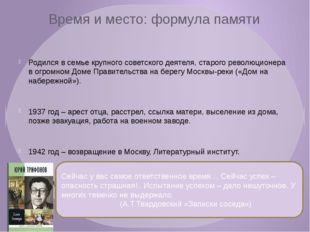 Время и место: формула памяти Родился в семье крупного советского деятеля, ст