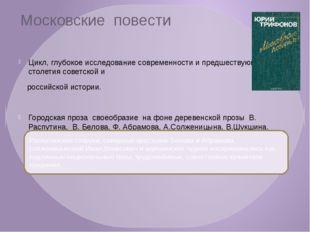 Московские повести Цикл, глубокое исследование современности и предшествующег