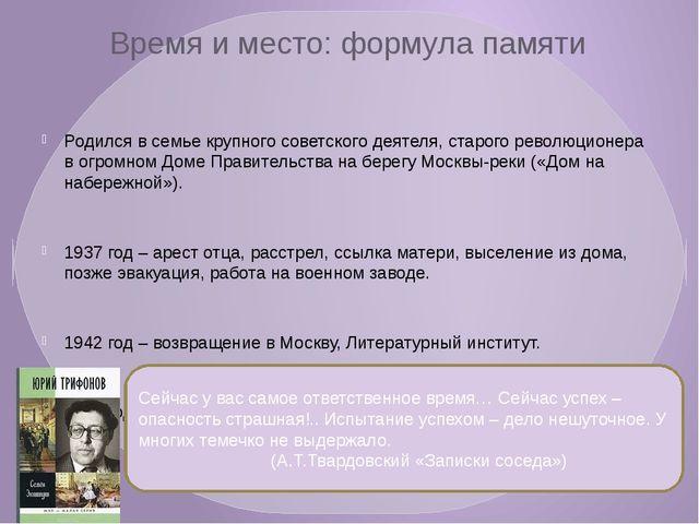 Время и место: формула памяти Родился в семье крупного советского деятеля, ст...