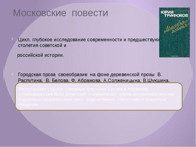 Московские повести Цикл, глубокое исследование современности и предшествующег...