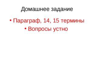Домашнее задание Параграф, 14, 15 термины Вопросы устно