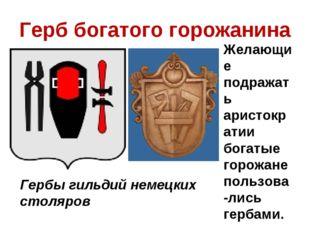 Герб богатого горожанина Желающие подражать аристократии богатые горожане пол