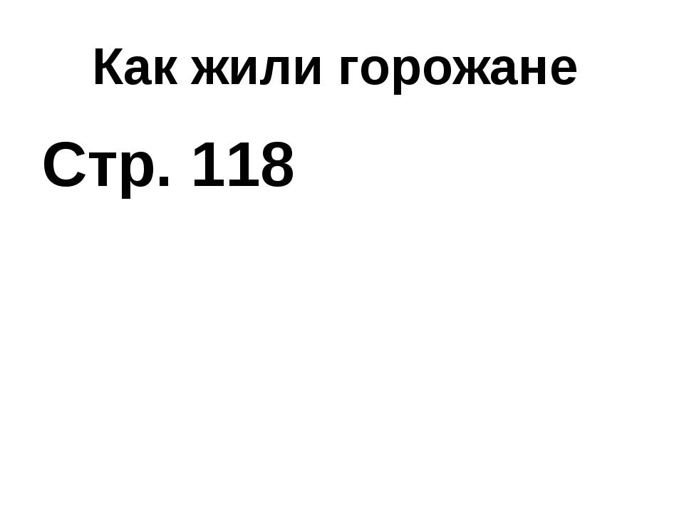 Как жили горожане Стр. 118