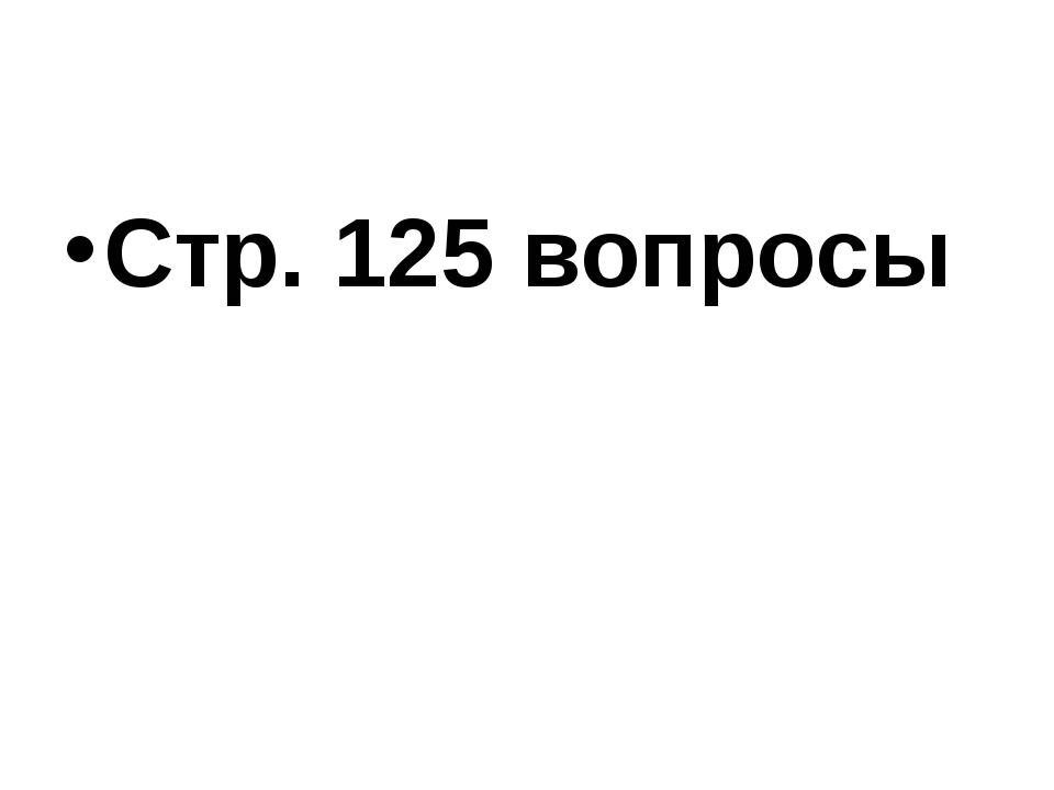 Стр. 125 вопросы