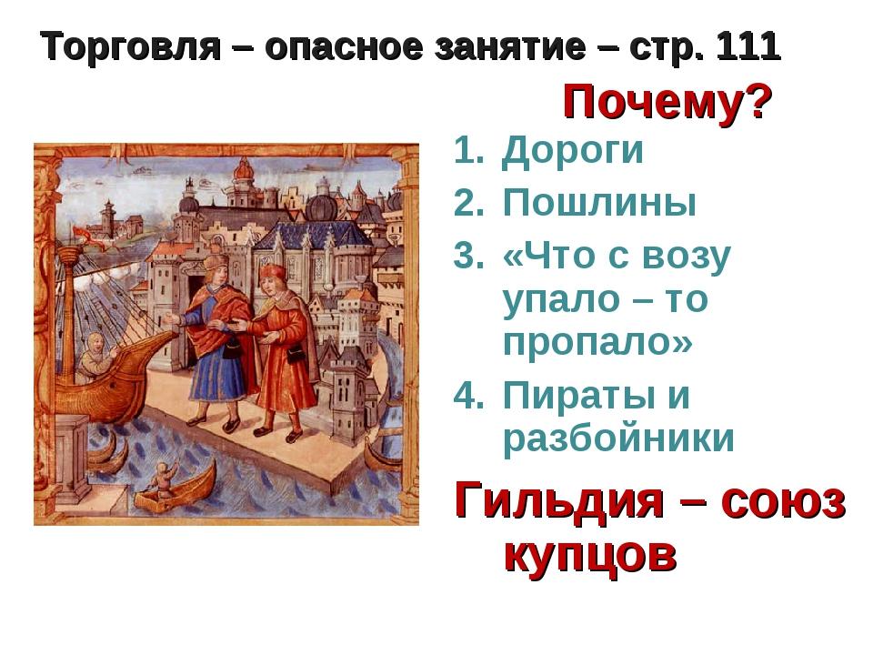 Торговля – опасное занятие – стр. 111 Почему? Дороги Пошлины «Что с возу у...