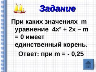 При каких значениях m уравнение 4х² + 2х – m = 0 имеет единственный корень. О