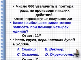Число 666 увеличить в полтора раза, не производя никаких действий. Ответ: пер