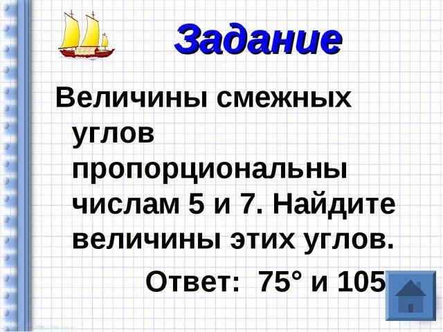 Величины смежных углов пропорциональны числам 5 и 7. Найдите величины этих уг...