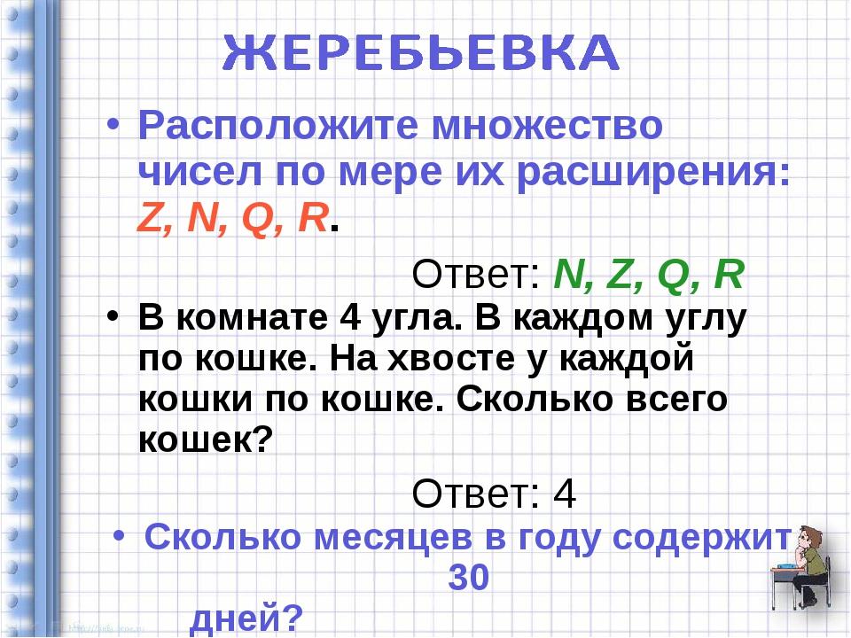 Расположите множество чисел по мере их расширения: Z, N, Q, R. Ответ: N, Z, Q...