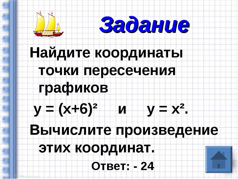 Найдите координаты точки пересечения графиков у = (х+6)² и у = х². Вычислите...