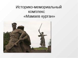 Историко-мемориальный комплекс «Мамаев курган»