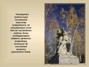 Четвертая композиция посвящена героизму командиров, не покидающих поле боя д