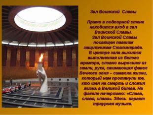 Зал Воинской Славы Прямо в подпорной стене находится вход в зал Воинской Слав