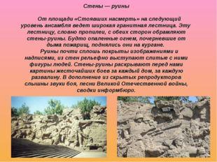 Стены — руины От площади «Стоявших насмерть» на следующий уровень ансамбля ве