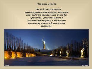 Площадь героев На ней расположены скульптурные композиции, которые воссоздают