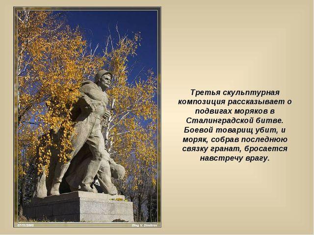 Третья скульптурная композиция рассказывает о подвигах моряков в Сталинградск...