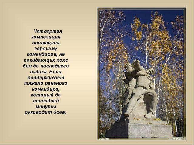 Четвертая композиция посвящена героизму командиров, не покидающих поле боя д...