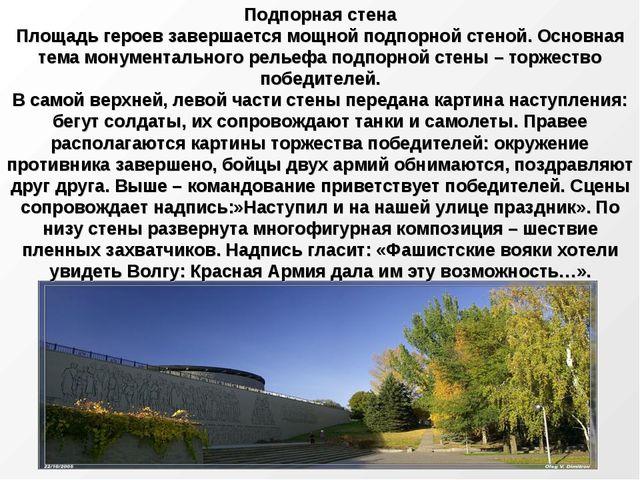Подпорная стена Площадь героев завершается мощной подпорной стеной. Основная...