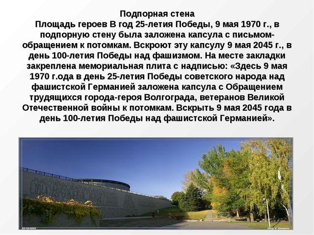 Подпорная стена Площадь героев В год 25-летия Победы, 9 мая 1970 г., в подпор...