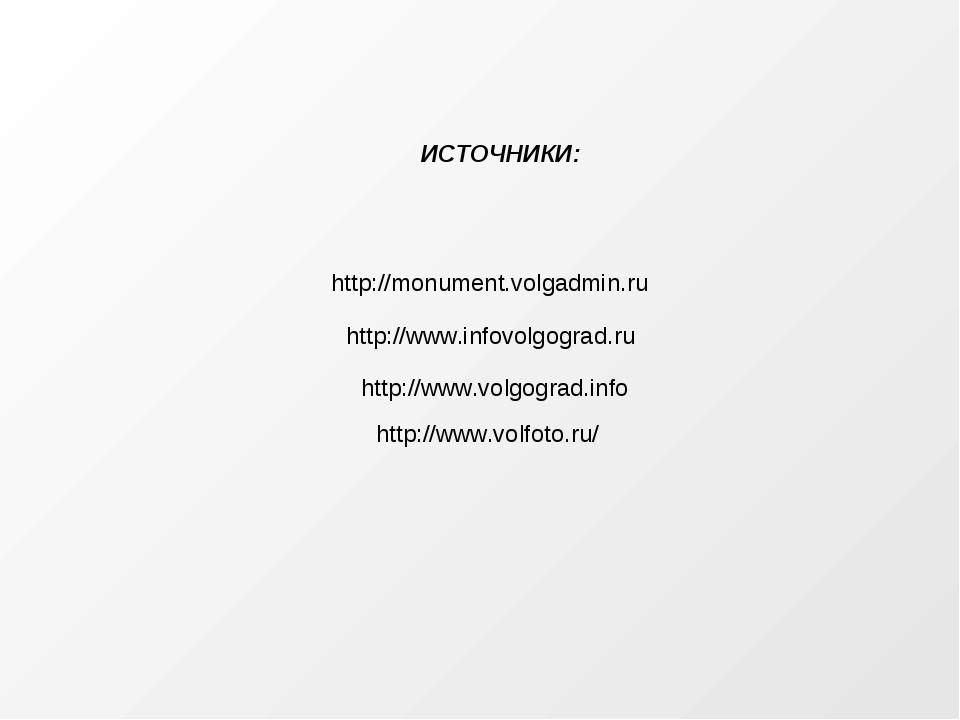 http://monument.volgadmin.ru http://www.volgograd.info http://www.infovolgogr...