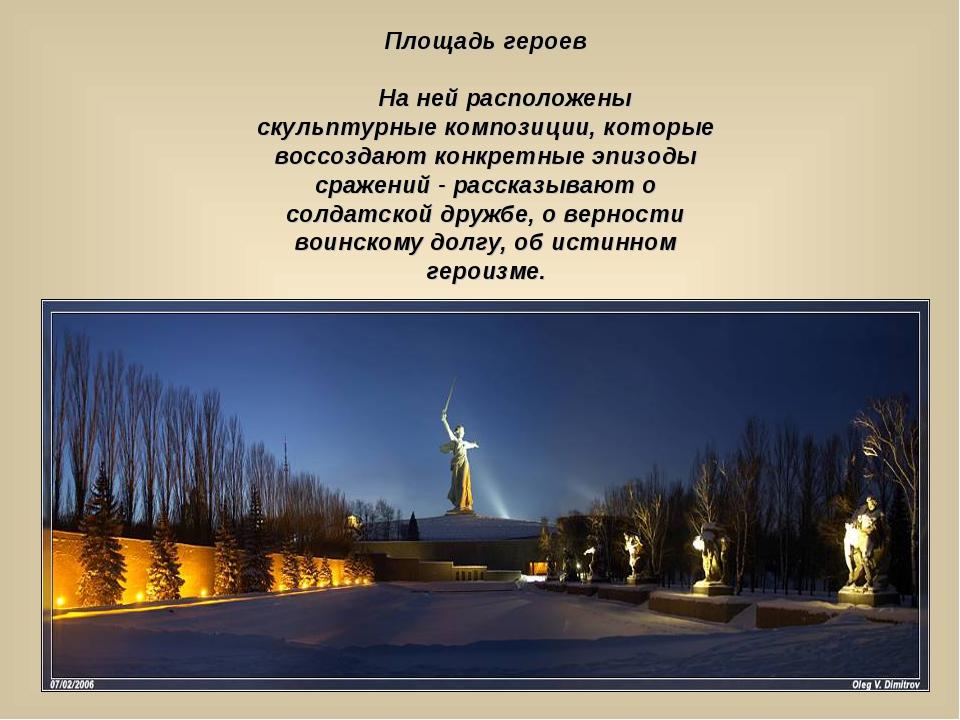 Площадь героев На ней расположены скульптурные композиции, которые воссоздают...