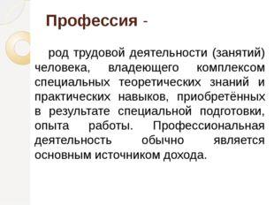 Профессия - род трудовой деятельности (занятий) человека, владеющего комплекс
