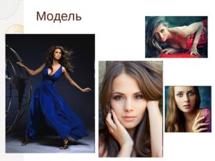 Модель