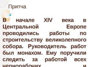 Притча В начале XIV века в Центральной Европе проводились работы по строитель