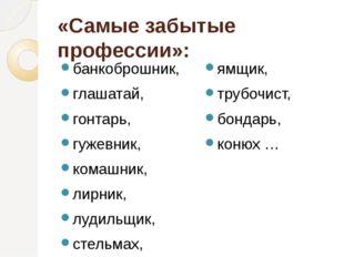 «Самые забытые профессии»: банкоброшник, глашатай, гонтарь, гужевник, комашни