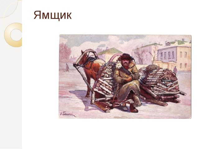 Ямщик