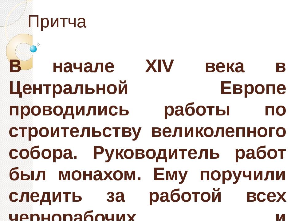 Притча В начале XIV века в Центральной Европе проводились работы по строитель...
