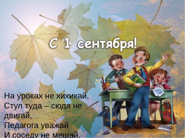 На уроках не хихикай, Стул туда – сюда не двигай, Педагога уважай И соседу не...