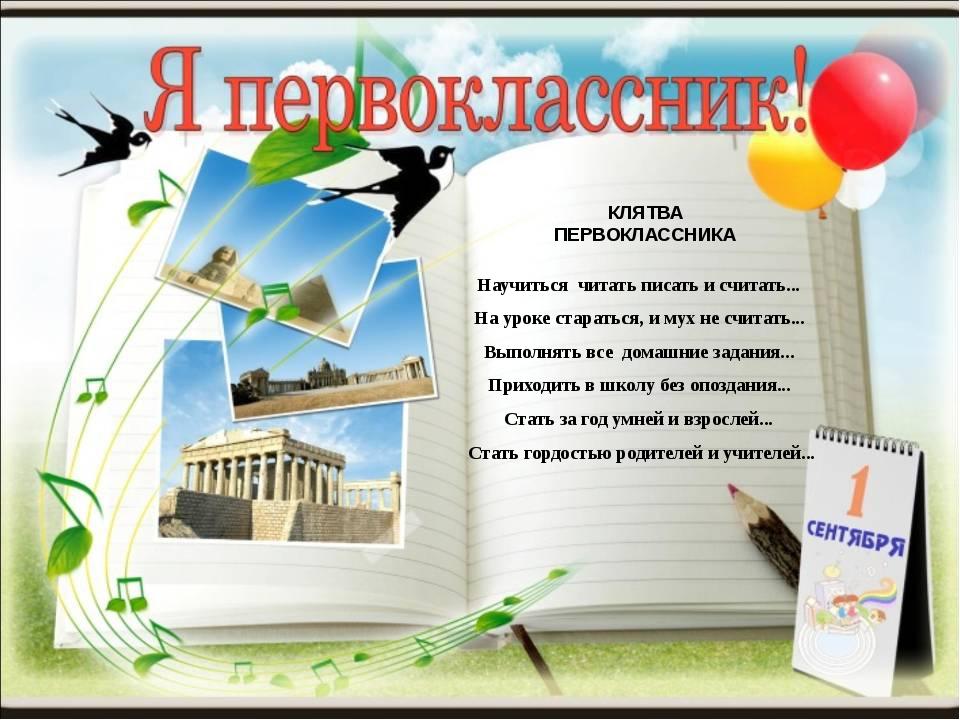 Научиться читать писать и считать... На уроке стараться, и мух не считать......