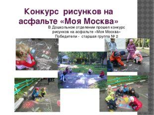 Конкурс рисунков на асфальте «Моя Москва» В Дошкольном отделении прошел конку