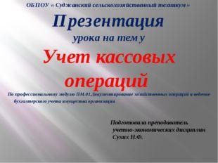 ОБПОУ « Суджанский сельскохозяйственный техникум» Презентация урока на тему У